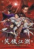[DVD]笑傲江湖 レジェンド・オブ・スウォーズマンDVD-BOX2