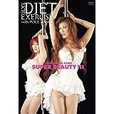 叶恭子のSUPER BEAUTYIII SEXY DIET with POLE DANCE [DVD]