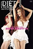 叶恭子のSUPER BEAUTYIII SEXY DIET with POLE DANCE[DVD]