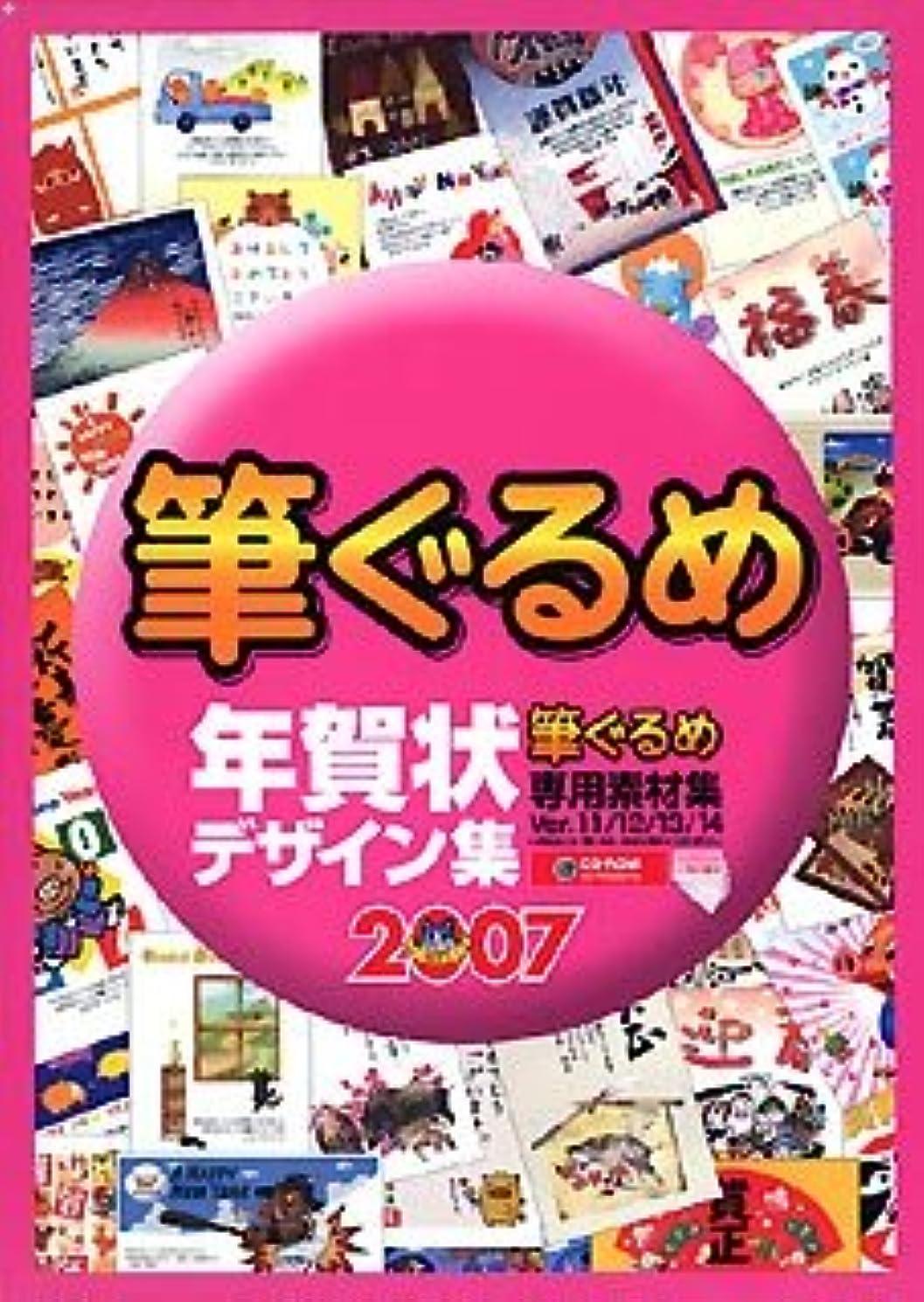 誠実合併ソフィー筆ぐるめ年賀状デザイン集2007