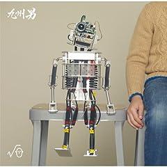 九州男「きみとマフラーとあまのじゃく」のジャケット画像