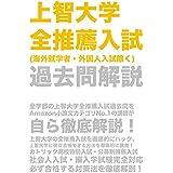 上智大学推薦入試過去問解説(第二版)