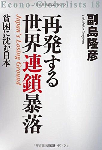 再発する世界連鎖暴落――貧困に沈む日本 (Econo-Globalists 18)の詳細を見る
