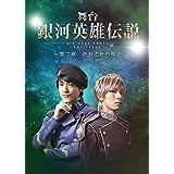 舞台 銀河英雄伝説 DIE NEUE THESE THE  STAGE ~第二章 それぞれの星~ [DVD]