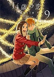 14歳の恋 9 (楽園コミックス)