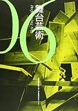 舞台芸術 (06) 特集 バロック的
