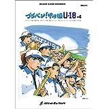 ブラバン!甲子園 U18-4 (吹奏楽譜 ブラバン!甲子園)