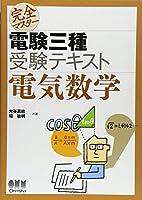 完全マスター電験三種受験テキスト 電気数学 (License books)