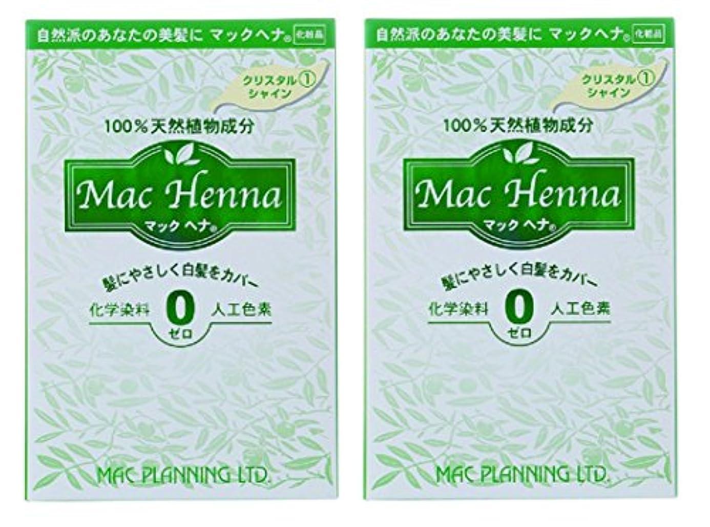 マックヘナ クリスタルシャイン 120g(60g×2) 2箱セット