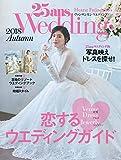 25ans Wedding ヴァンサンカンウエディング 2018 Autumn (2018-09-07) [雑誌] 画像