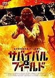 サバイバル・フィールド[DVD]