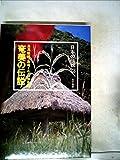 奄美の伝説 (1977年) (日本の伝説〈23〉)