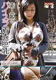 素人娘のパイスラ着衣巨乳 はじめ企画 [DVD]