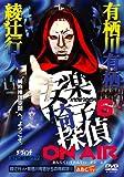 安楽椅子探偵 ON AIR [DVD]