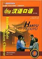 中級漢語口語(1)[第2版]附MP3CD(中国語) (北大版新一代対外漢語教材口語教程系列)