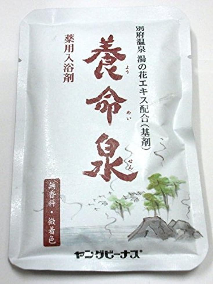 血色の良い良性具体的にヤングビーナス薬品工業 薬用入浴剤 養命泉 60g