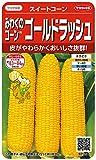 サカタのタネ 実咲野菜1206 みわくのコーンゴールドラッシュ スイートコーン 00921206