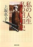 私の人生 私の昭和史 (集英社文庫) 画像