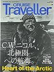 CRUISE Traveller Winter 2016―世界の船旅画報 C.W.ニコル、北極圏への航海。