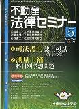 不動産法律セミナー 2009年 05月号 [雑誌]