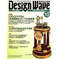 Design Wave MAGAZINE (デザイン ウェーブ マガジン) 2008年 10月号 [雑誌]