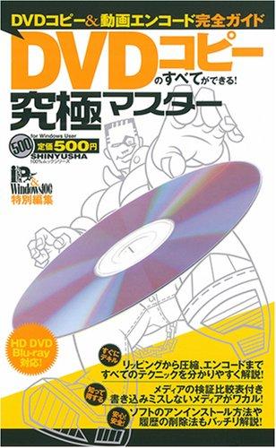 DVDコピーのすべてができる!究極マスター (100%ムックシリーズ 究極マスター Vol. 2)の詳細を見る