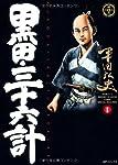 黒田・三十六計 1 (SPコミックス)