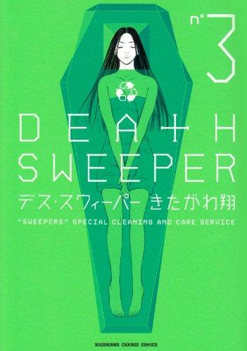 デス・スウィーパー (3) (KADOKAWA CHARGE COMICS (KCC2-3))の詳細を見る