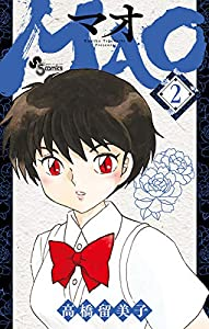MAO(2) (少年サンデーコミックス)