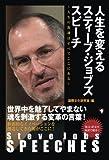 Steve Jobs SPEECHES 人生を変えるスティーブ・ジョブズ スピーチ ~人生の教訓はすべてここにある~(ゴマブックス)