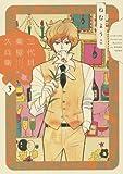 三代目薬屋久兵衛 3 (フィールコミックス) 画像