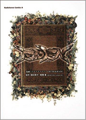 エデン (角川コミックス・エース 32-5)