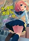 デンキ街の本屋さん 6 (MFコミックス フラッパーシリーズ)