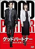 【メーカー特典あり】グッドパートナー 無敵の弁護士 DVD-BOX(缶バッジ付)