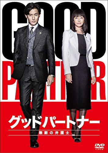 【早期購入特典あり】グッドパートナー 無敵の弁護士 DVD-BOX(缶バッジ付)