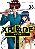 XBLADE + -CROSS-(8)<完> (シリウスKC)
