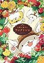 お菓子屋さん ラングドシャ (ホーム社書籍扱コミックス)