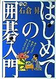 はじめての囲碁入門 (ai・books)