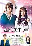 【Amazon.co.jp限定】きょうのキラ君 DVD(オリジナル2L判ブロマイド付)