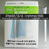 iPad(Retinaディスプレイモデル)・iPad3・iPad2 Apple社製Smart cover対応 クリアハードケース+液晶保護フィルム