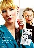 あるスキャンダルの覚え書き[DVD]
