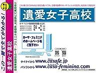 遺愛女子高校【北海道】 H28年度用過去問題集9(H27/推薦【3科目】+模試)