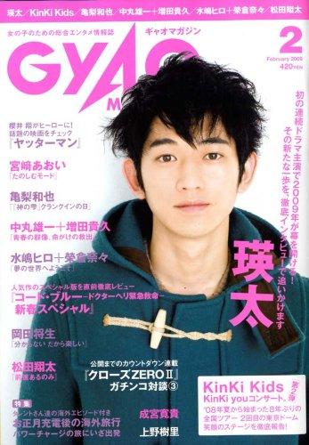GyaO Magazine (ギャオマガジン) 2009年 02月号 [雑誌]