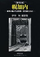 幌加内―厳寒の地の生活鉄路・深名線とともに 伊丹恒撮影集