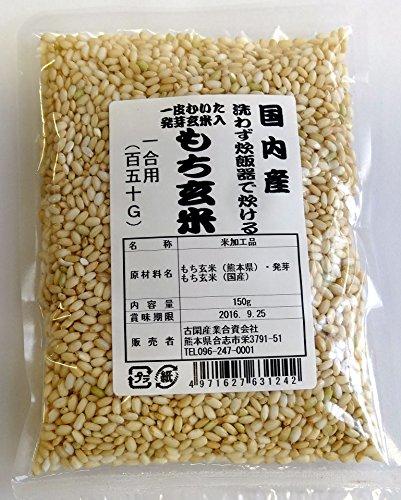 古閑産業 炊飯器で炊ける発芽玄米入りもち玄米 150g