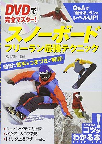 DVDで完全マスター! スノーボード フリーラン最強テクニック (コツがわかる本!)