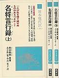 名将言行録 (1980年) (教育社新書―原本現代訳〈16~18〉)
