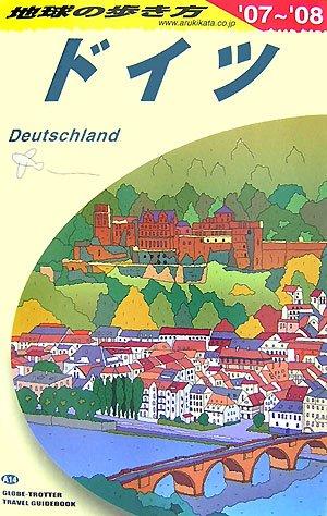 A14 地球の歩き方 ドイツ 2007~2008