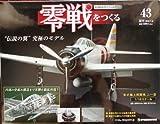 週刊『零戦をつくる 43』 1/16スケール金属モデル (週刊 零戦を作る)