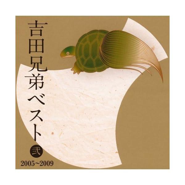 吉田兄弟ベスト 弐-2005~2009-の商品画像